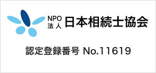 NPO法人 日本相続士協会