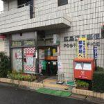 広島温品郵便局