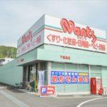 ウォンツ下温品店