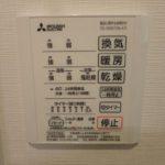 東区牛田南2丁目新築 浴室暖房換気乾燥機リモコン
