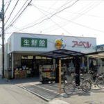 アーベル吉島店