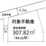 中区吉島西1丁目土地 敷地面積307.82㎡(93.11坪)です。