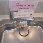 シーアイマンション広島 浄水器一体型水栓
