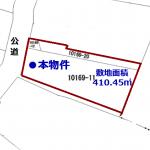 敷地面積410.45㎡(124.16坪)の広々とした土地です!