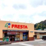 フレスタ温品店