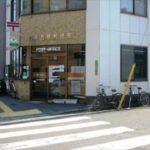 広島吉島郵便局