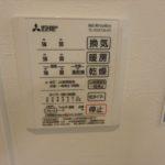 中区光南2丁目新築 除湿や衣類乾燥に重宝する浴室換気乾燥機も標準装備
